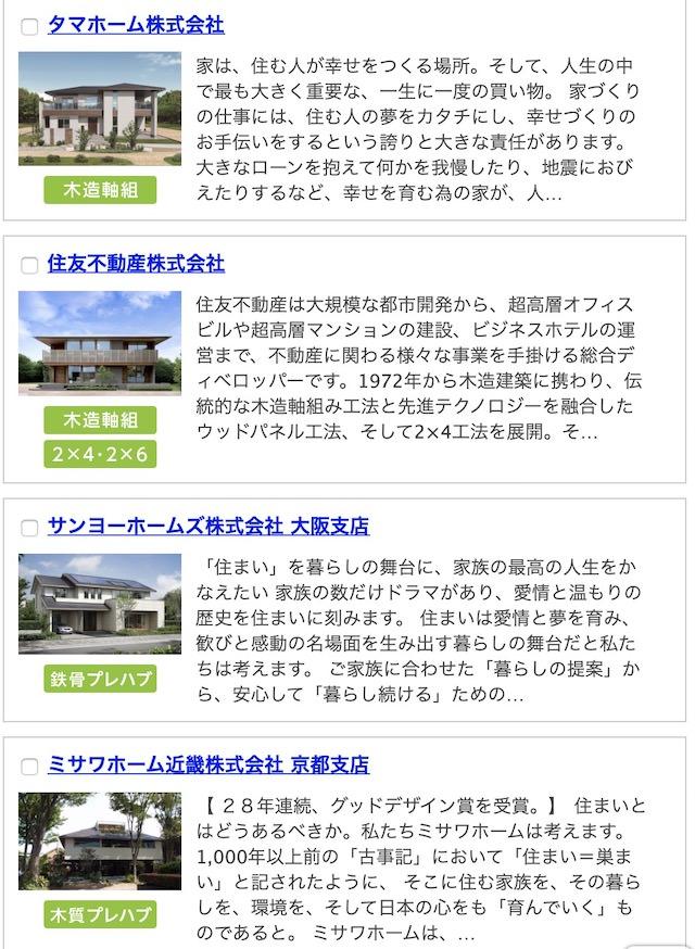 タウンライフ家づくりのハウスメーカー