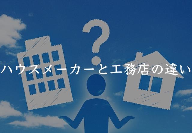 ハウスメーカーと工務店の違い