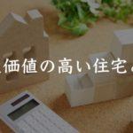 資産価値の高い住宅