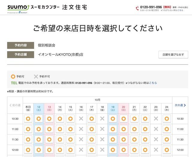 SUUMOカウンター注文住宅の予約