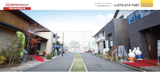 京都五条住宅展示場