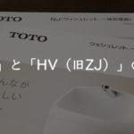 NJ1とZJ TOTOのトイレ