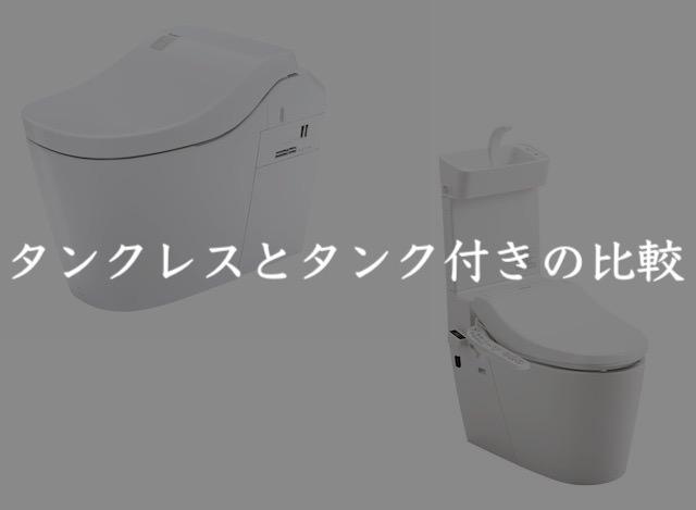 タンクレストイレとタンク付きトイレの比較