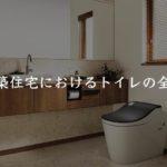 トイレ 注文住宅