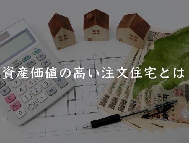 資産価値の高い注文住宅