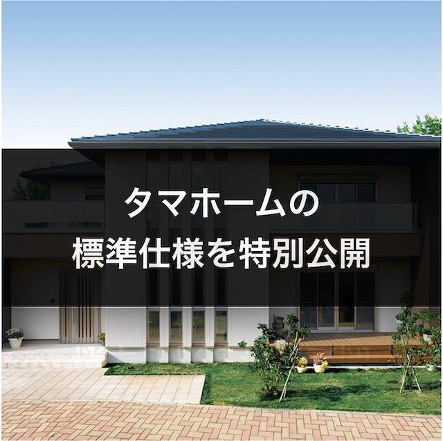 タマホーム「大安心の家」の標準仕様